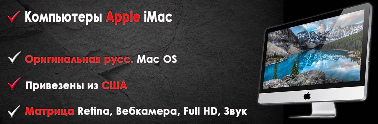 Компьютеры Apple iMac