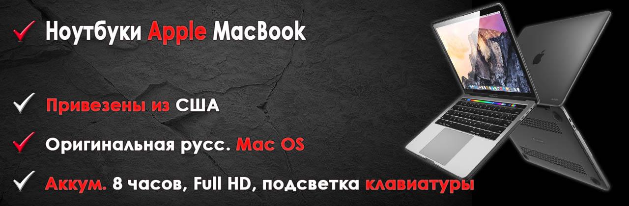Ноутбуки от Apple