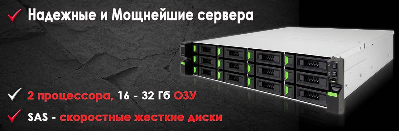Надежные сервера